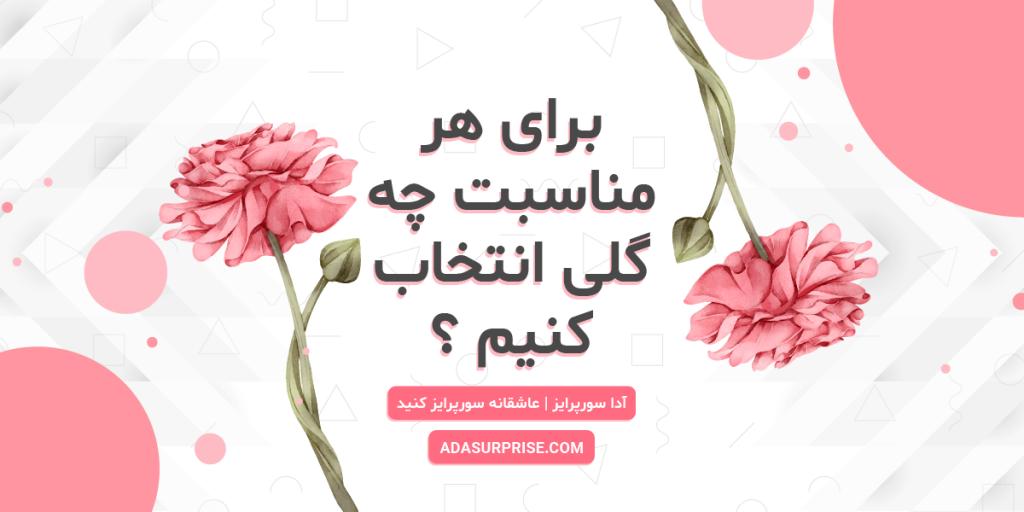 چگونه برای مناسبت گل انتخاب کنید