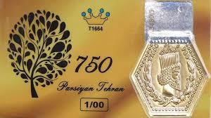 سکه طلای پارسیان